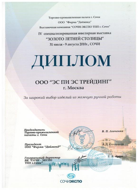 """Диплом за участие в выставке """"Золото летней столицы"""" г.Сочи, 2010 год"""