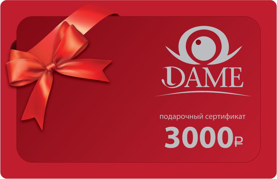 Подарочный сертификат. Номинал 3000 рублей