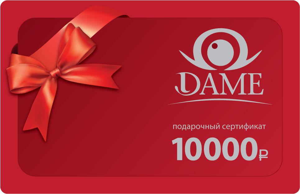 Подарочный сертификат. Номинал 10000 рублей