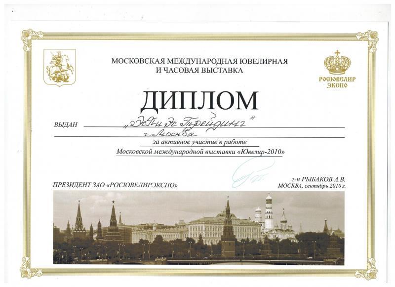 """Диплом за участие в выставке """"Ювелир-2010"""" г.Москва, 2010 год"""