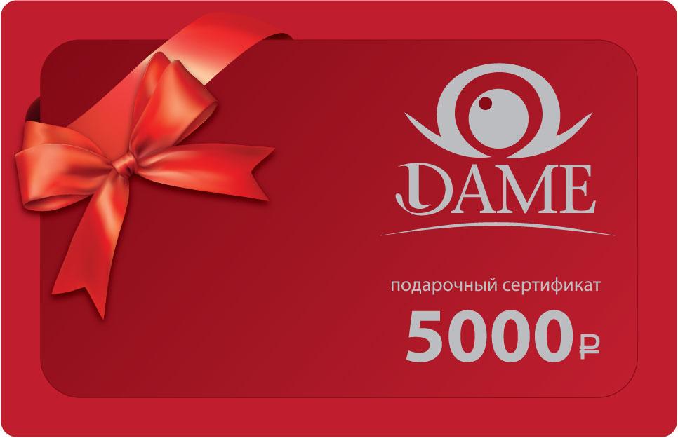 Подарочный сертификат. Номинал 5000 рублей