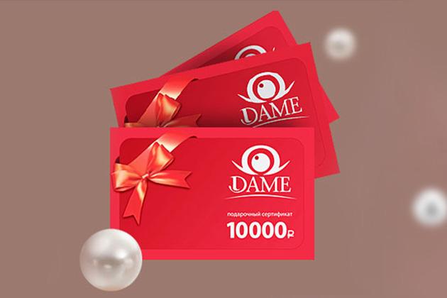 Дарим сертификат на 10 тысяч рублей при покупке на 100 тысяч рублей!
