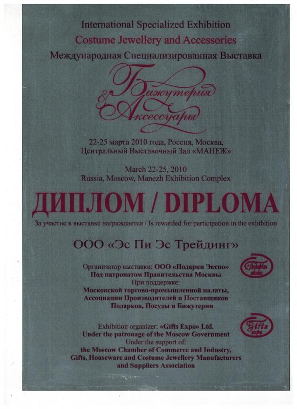 """Диплом за участие в выставке """"Бижутерия и аксессуары-2"""" г.Москва, 2010 год"""