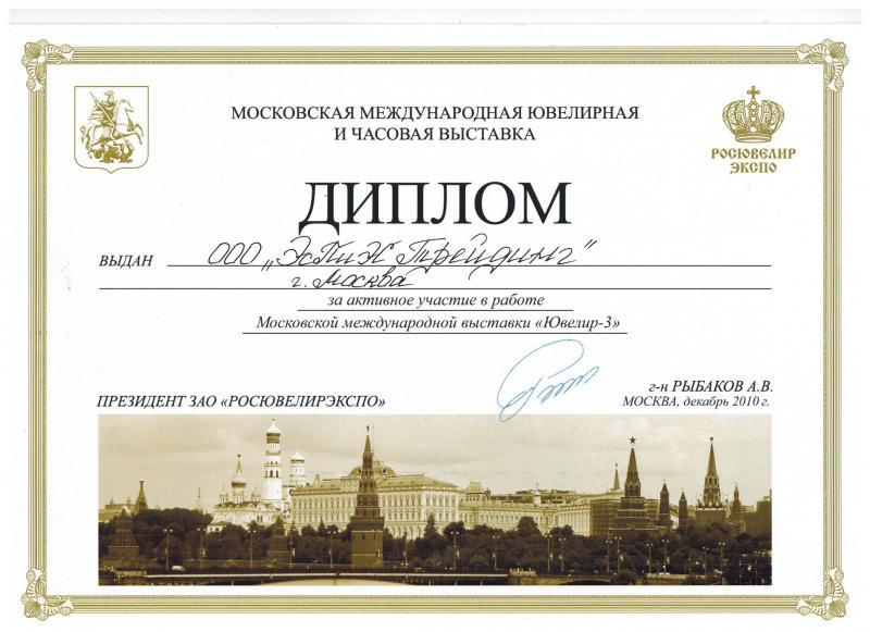 """Диплом за участие в выставке """"Ювелир-3"""" г.Москва, 2010 год"""