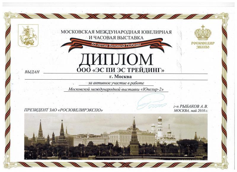 """Диплом за участие в выставке """"Ювелир-2"""" г.Москва, 2010 год"""